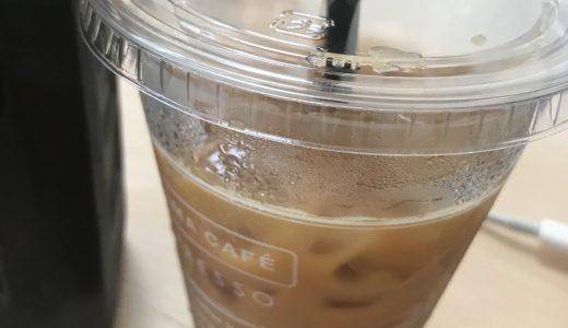 ファミマ「アイスコーヒーM」を買うべきでないたった一つの理由