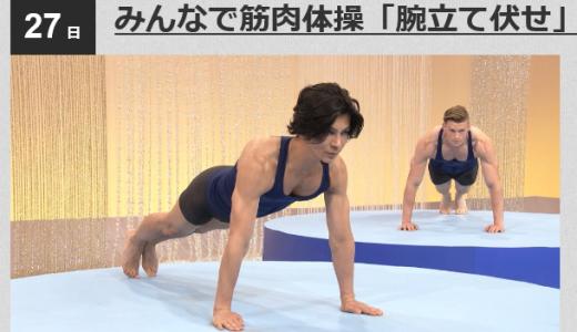 NHK攻めすぎ!新番組「みんなで筋肉体操」がガチ過ぎて逆に秀逸。