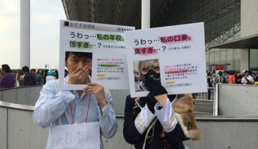 【速報】あのフリー素材の人「大川竜弥」と写真が撮れる!ニコニコ超会議2015でオススメの「コスプレ広場」とは?