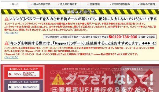 三菱東京UFJ銀行の公式サイトが更に激しいデザインになっていると話題に
