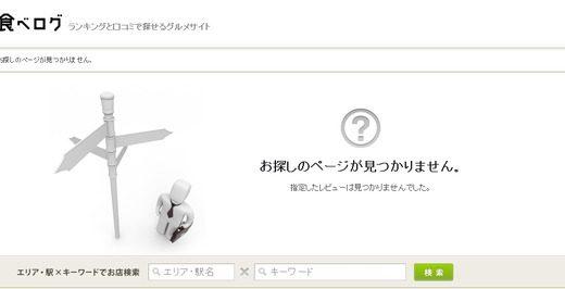 川越シェフの店の食べログレビューが突然削除!更に炎上