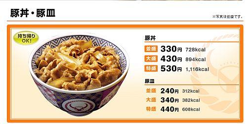 吉野家が細々と『豚丼』を販売し続ける理由