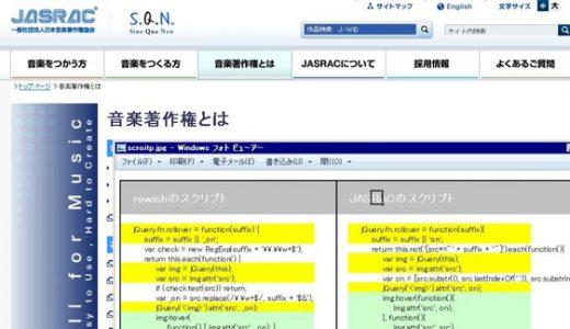 JASRACが他人のJavaScriptを無断流用か!著作者のソースと酷似。