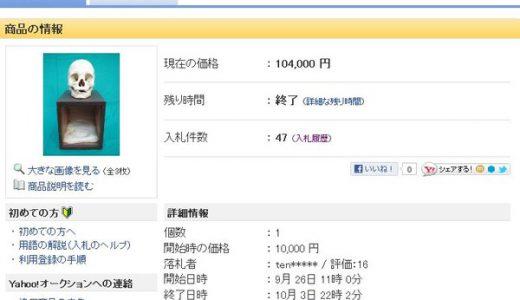 ヤフオクに本物の『人骨』が出品され10万円で落札!シャレにならない騒ぎ