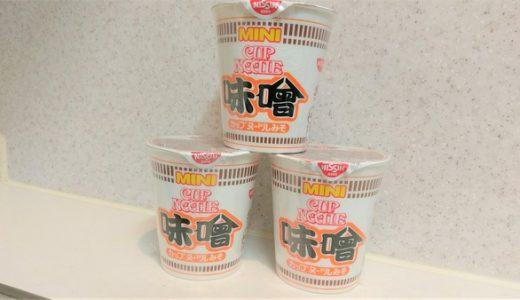 味噌汁代わりにぴったり!?カップヌードル味噌ミニを食べてみた結果!