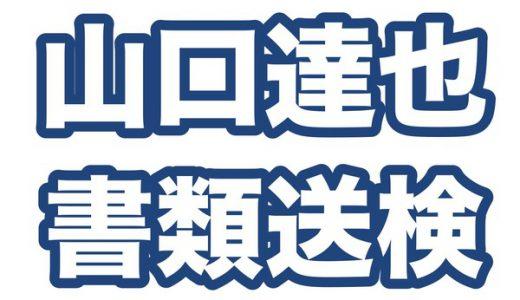 ファン悲鳴!TOKIO「山口達也」さん強制わいせつ容疑で書類送検