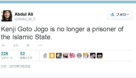 後藤健二さん、既に捕虜ではないとイスラム国戦闘員がツイート