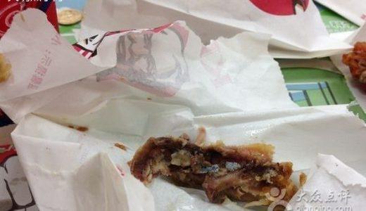 フライドチキンにレシートが混入!KFC側が謝罪