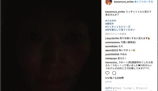 じわじわくる!川村エミコ、謎の恐怖写真を公開し話題を呼ぶ
