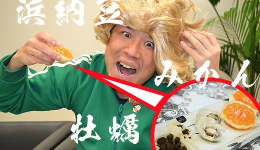 【ギャップ凄い】うなぎを超えた!浜松の新しい名産を作ってみた結果!とんでもない結末に!