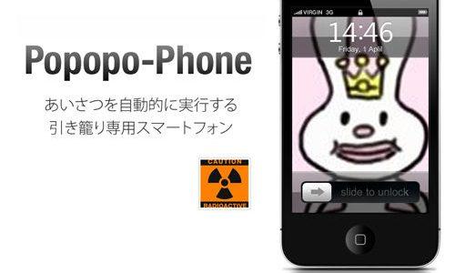ポポポPhoneが発売決定しました!
