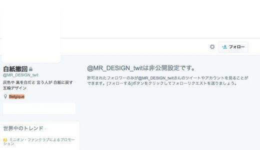 煽り過ぎ!五輪ロゴ問題の佐野研二郎さん、ツイッターに「白紙・ベルギー」など意味深設定