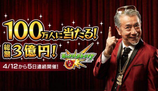 【やりすぎかよ】100万人に総額3億円相当の賞品が当たる「モンストミリオンくじ」宣伝部長はあのテキトー男!
