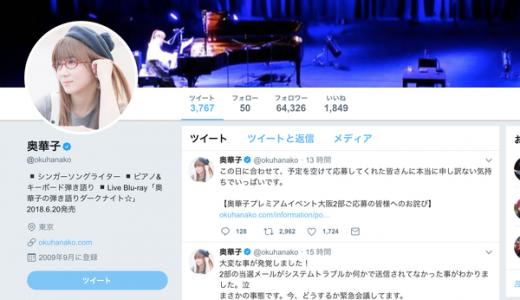 人気歌手「奥華子」ライブ「誰もこない」客ゼロ事件が発生!