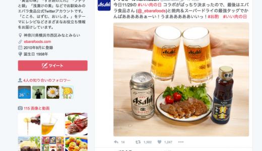 【馴れ合い】肉の日に「エバラ食品」と「アサヒビール」がツイッターで馴れ合っていると話題に