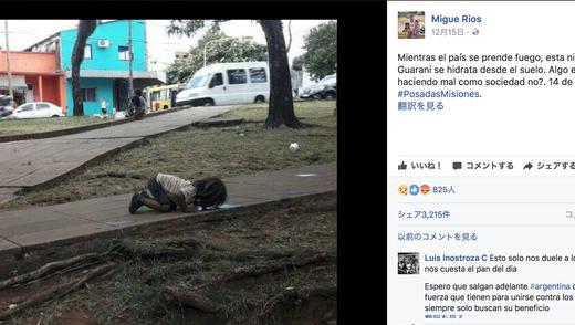 南米激怒!路上の水を飲む悲しい少女の写真がFacebookで拡散!