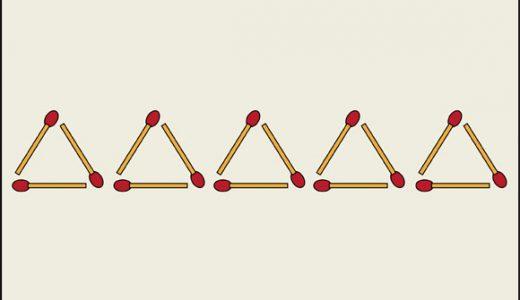 発想の転換ができれば簡単に解ける?!マッチ棒を3本移動して三角形をすべてなくせ!