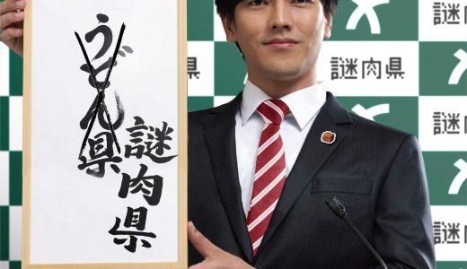 うどん県ヤバイ!「謎肉県」であることを日清が発表!ネットざわつく。