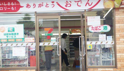本当に品切れ!?北海道のコンビニに行ってみた結果!