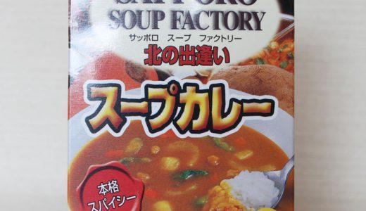 保存食に使える!サッポロスープファクトリー「スープカレー」がまじ旨かった!