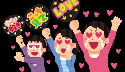 「グループ愛」が強いジャニーズグループランキング が発表される。