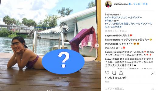 イモトアヤコ、新作セクシー姿に「ディープなファン」大歓喜