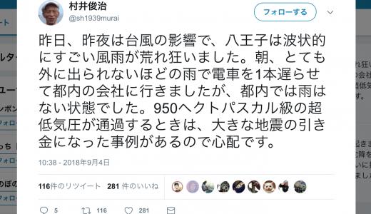 地震は台風が引き金!?地震予知「村井氏」事前に警告していた。