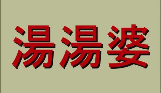 まさに難読漢字!道具を表す漢字いくつ読める?