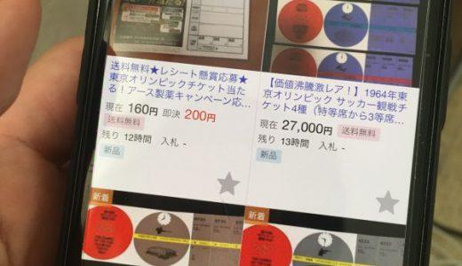 東京オリンピックチケットがヤフオクに転売!とんでもない金額に!