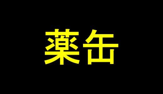 「薬缶」→間違って読んでしまいそうな難読漢字4選!
