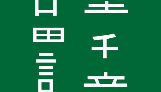 漢字好きなら即答レベルかも!パーツを組み合わせて二字熟語をつくる問題!