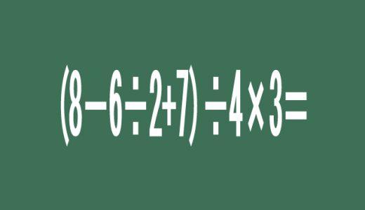 (8-6÷2+7)÷4×3=?簡単なのに10人中6人は間違えてしまうかもしれない数式!