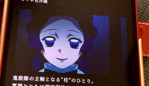 鬼滅の刃、内田理央(28)が胡蝶しのぶの声まねを披露した結果、だーりお感ハンパないと話題に