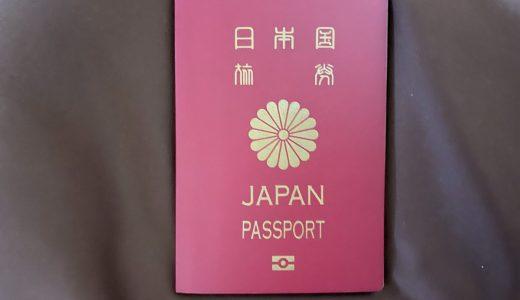 日本のパスポートの新デザインがクールジャパンすぎると話題に
