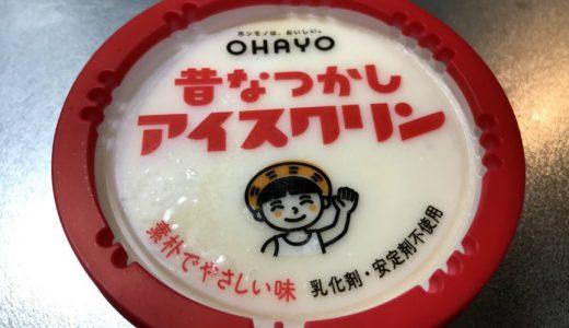 アイスクリームを罪悪感なしに食べられるたった一つの方法