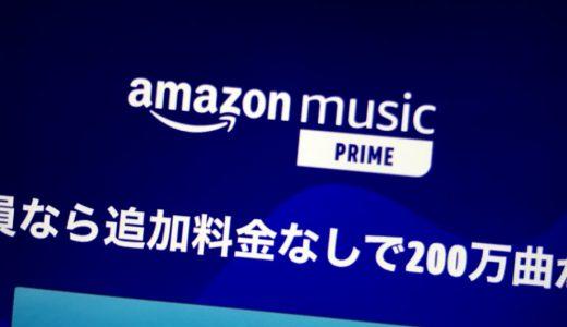 元タワレコ店員が独断で選ぶ、AmazonプライムMusicで聞きたい楽曲5選~女性アイドルグループ編~