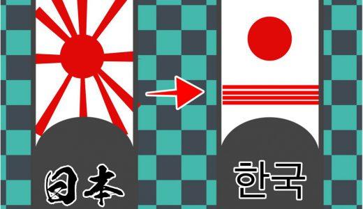 韓国の鬼滅の刃の映画、炭治郎の耳飾りが差し替わったのは本当か、調べた結果