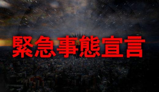 緊急事態宣言に対する青森市民の怒りの理由が衝撃的過ぎると話題に