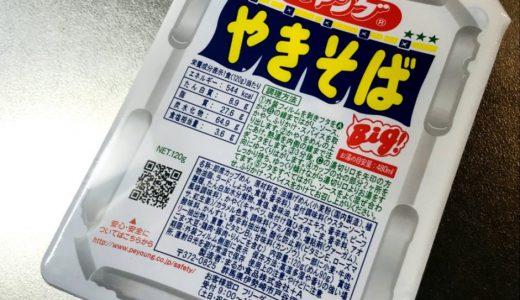 ペヤングソースやきそばにアレを大量投入、10円で出来るペヤングを3倍美味しく食べる方法