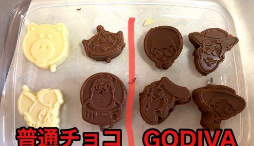 GODIVAを溶かした手作りチョコと、普通の手作りチョコを作り比べてみた