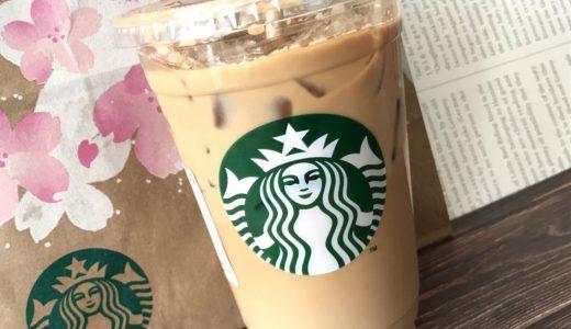 スターバックスのコーヒー、今だけ実質半額以下で飲む方法